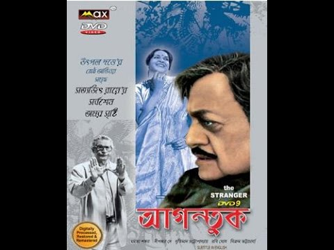 Agontuk (SATYAJIT ROY) Full Movie HD | আগন্তুক (সত্যজিত রায়)
