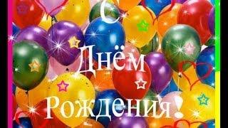 Сегодня Праздник Только Твой