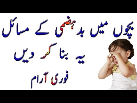Acid Reflux in Babies Natural Remedies – Best Remedy For Children And Babies Belly Pain Natural Work