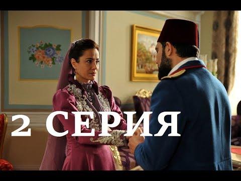 Любовь Напоказ 2 Серия ОЗЕТ