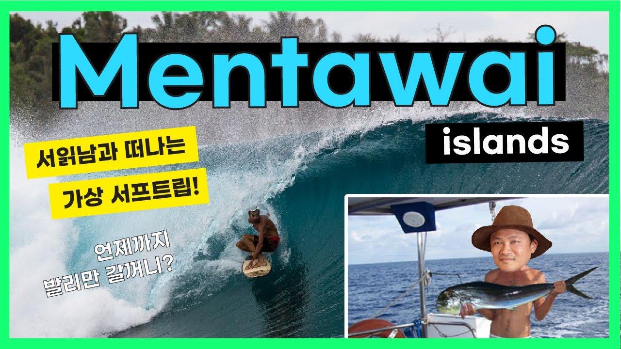 서읽남의 강력추천 서핑트립지, 멘타와이를 소개합니다!