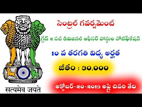 Central Government Sub Divisional Officer Posts Notification 2019