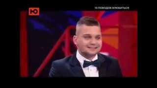 10 поводов влюбиться 4 сезон 18 выпуск (6 марта 2013)