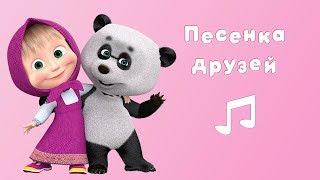 ПЕСЕНКА ДРУЗЕЙ 👧🐻 Караоке для детей 🎤 Маша и Медведь 💕 С любимыми не расставайтесь!