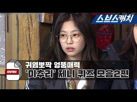 귀염뽀짝 엉뚱매력 미추리 제니 퀴즈 모음2편♡《미추리 8-1000 / 모았캐치 / 스브스캐치》