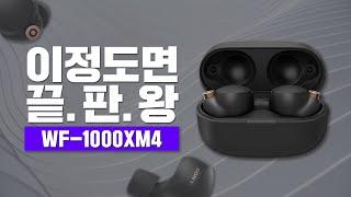 요즘 무선 이어폰 끝판왕!! Sony WF-1000XM…