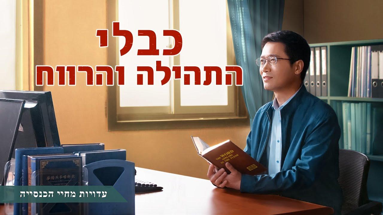 התנסות ועדות של משיחי | 'כבלי התהילה והרווח'