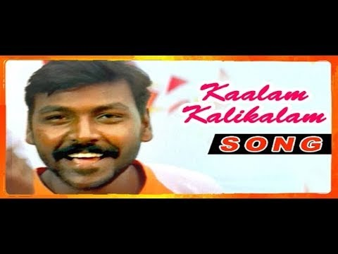 Amarkalam Tamil Movie  Songs  Kaalam Kalikalam  song HD  Song