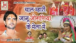 Rajsthani Dj Mata Ji Song 2017 !! chal mhari janu joganiya ke mela me !! New Marwari Song
