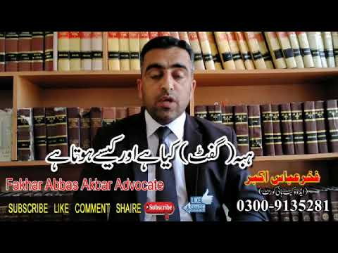 Download Hibba   Gift   Muslim Law #Part 1      Gift Hibbah ھبه  گفٹ  کیا ہوتا ہے اور یہ کیسے ہوتا ہے ۔