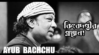 এক কিংবদন্তীর প্রস্থান । Ayub Bachchu I The Rock Legend I Tanvir Tareq