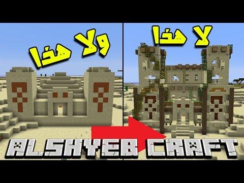 ماين كرافت/ معبد الصحراء صاحب المدخل الغريب جدا!! صارت مفاجأة بالمعبد😱😱