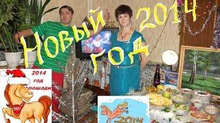 НОВЫЙ ГОД 2014 NEW YEAR