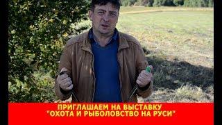 """Внимание! Приглашаем на выставку """"Охота и рыболовство на Руси"""" 5-8 сентября 2019года"""