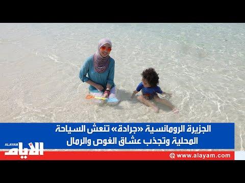 الجزيرة الرومانسية «جرادة» تنعش السياحة المحلية وتجذب عشاق الغوص والرمال youtube  - نشر قبل 19 ساعة