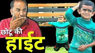 Chotu ki Height - Khandesh Hindi  Comedy    -