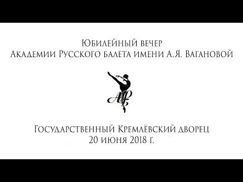 Vaganova Academy.  Pas d'action from 'La Naiade et le Pecheur'. June 20, 2018. Kremlin Palace