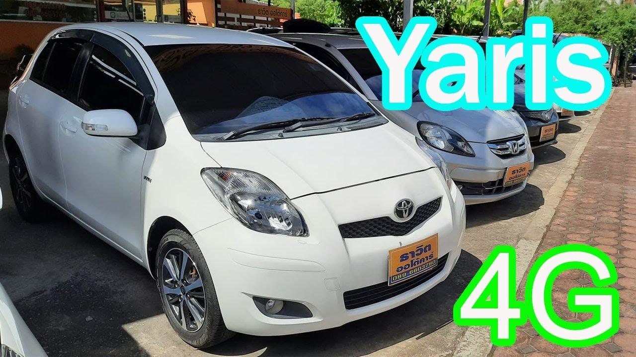 [ ** รถขายไปเเล้ว ** ] โตโยต้ายาริส สีขาวสวย เกียร์ออโต้  l Toyota Yaris 1.5 E A/T Minorchange 2009