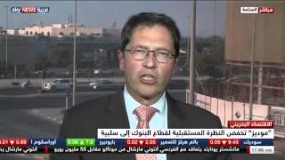 موديز تخفض النظرة المستقبلية لقطاع البنوك البحريني