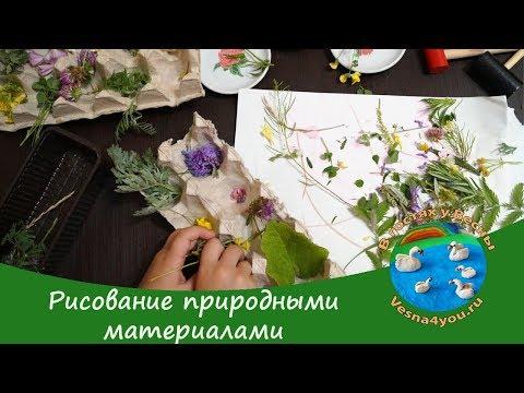 Рисование природными материалами