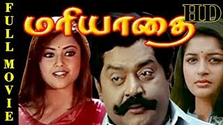 Mariyadhai Full Movie HD | Vijayakanth | Meena | Meera Jasmine