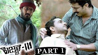 Pizza 3 Full Movie Part 1 - 2018 Telugu Horror Movies - Jithan Ramesh, Srushti Dange