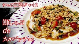 【シェフ三國の簡単レシピ】鰤のしゃぶしゃぶで!ミキュイカルパッチョの作り方 | オテル・ドゥ・ミクニ