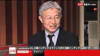 上場インデックスファンドJPX日経インデックス400[1592]ETF IPO