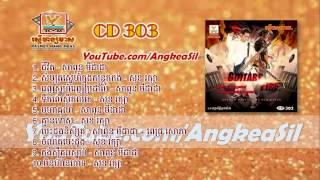 Tek Pnek Ler Slek Chhuk By Sok Reaksa RHM CD vol 303