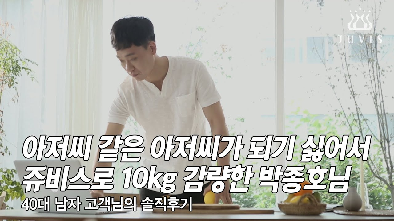 아저씨 같은 아저씨가 되기 싫어서 쥬비스로 10kg 감량한 박종호님