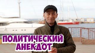 Анекдот дня из Одессы! Смешной политический анекдот!