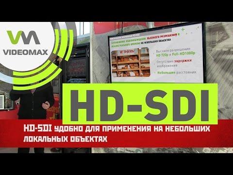 Практическое применение HD-SDI. Семинар с форума All-over-IP 2014