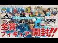 一番くじ ワンピース 20th anniversary 開封!! の動画、YouTube動画。
