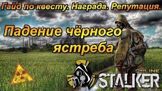 Stalker Online (Сталкер Онлайн) - Падение чёрного ястреба. Прохождение. Награда. Репутация.