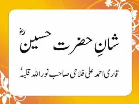 Qari Ahmed Ali Falahi - Shan e Hazrat Hussain Radiallahu Anhu
