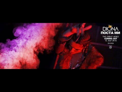 DIONA - ПОСТА МИ (OFFICIAL VIDEO)