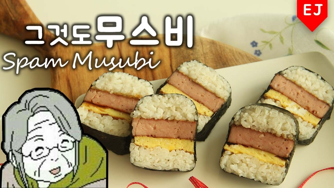 how to make spam musubi without a press