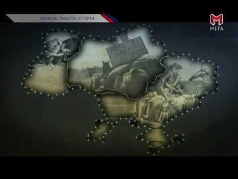 Україна: забута історія- Голодомор. Влада варта смерті. Ukraine: The Forgotten History