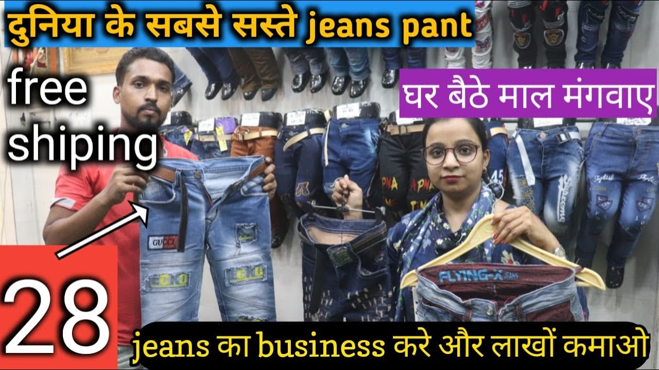 Jeans wholesale market In Delhi || jeans factory in Gandhi Nagar || jeans manufacturer || rs 28/-
