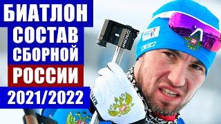 Биатлон 2021 22 Окончательный состав сборной России по биатлону для подготовки к сезону 2021 22