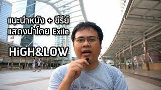 แนะนำหนัง High&Low แสดงนำโดยวง Exile, E-Girl และอื่นๆ Face Book htt...