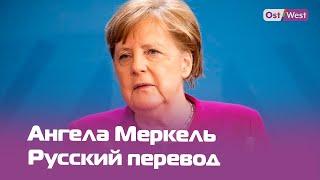 Ангела Меркель выступает в Бундестаге. Границы Германии начнут поэтапно открывать