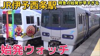 始発ウォッチ★JR伊予西条駅 特急の始発が4時台!? 予讃線 特急モーニングEXPなど