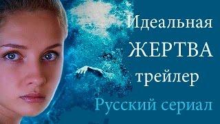 Идеальная Жертва  HD Русский сериал 2015 трейлер