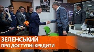 Зеленский пришел в банк проверить выдачу доступных кредитов