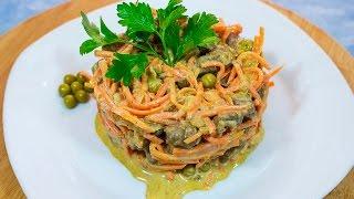 Салат с печенью и корейской морковкой | Видео рецепт салата | Салат из печени
