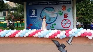 Концерт в День солидарности в борьбе с терроризмом 3 .09.16