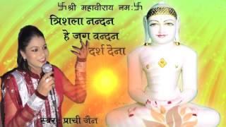 महावीर जन्मकल्याणक    Mahaveer Janmkalyanak #Trishla Nandan # Singer Prachi Jain Official