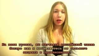 Уроки английского от носителя языка