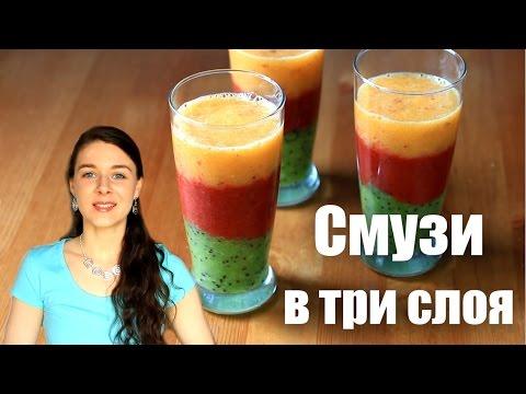 Как сделать фруктовый смузи в три слоя | Добрые рецепты - Простые вкусные домашние видео рецепты блюд